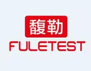 馥勒儀器科技(上海)有限公司