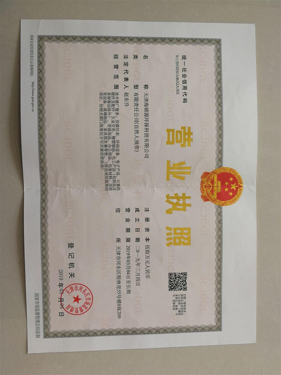 天津海硕源科技有限公司