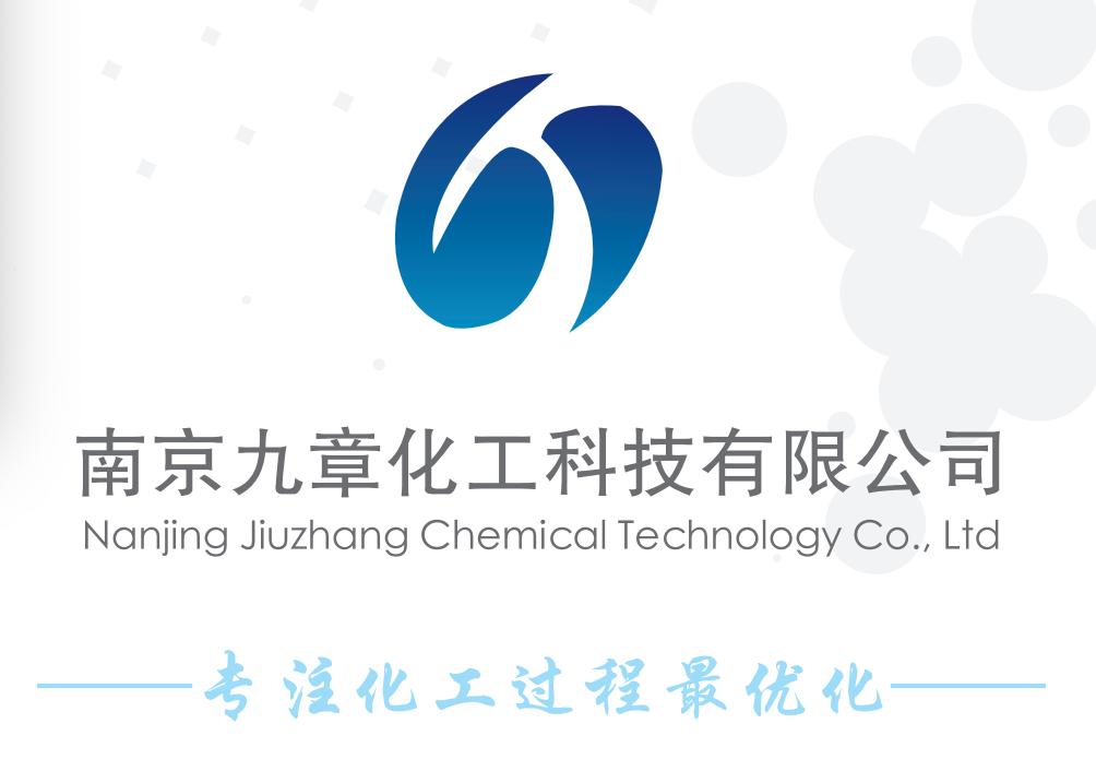 南京九章化工科技有限公司