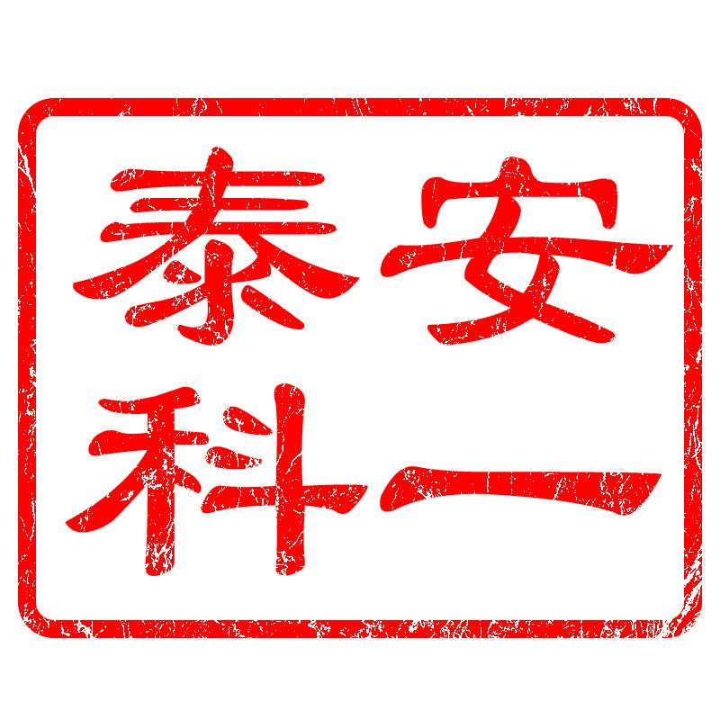 深圳市安一泰科科技有限公司