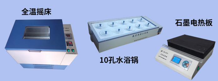 主营:立式低温恒温槽,全温振荡培养箱,智能生化培养箱,水浴恒温振荡器,数显恒温水浴锅