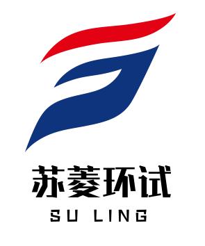 苏州苏菱环境试验设备有限公司