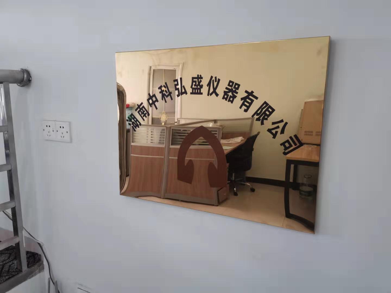 湖南中科弘盛仪器有限公司