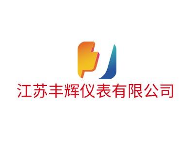 江苏丰辉仪表有限公司