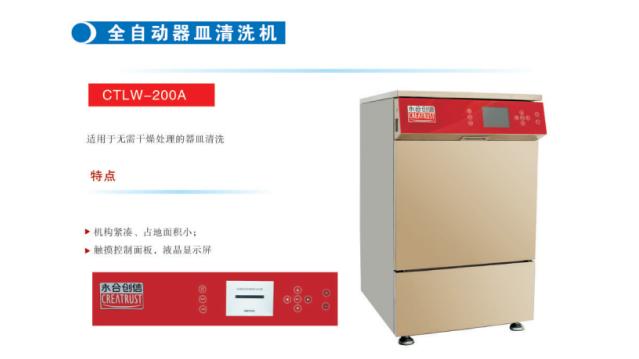 全自动洗瓶机200A