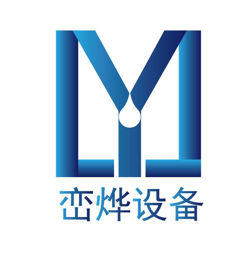 上海峦烨设备工程技术有限公司