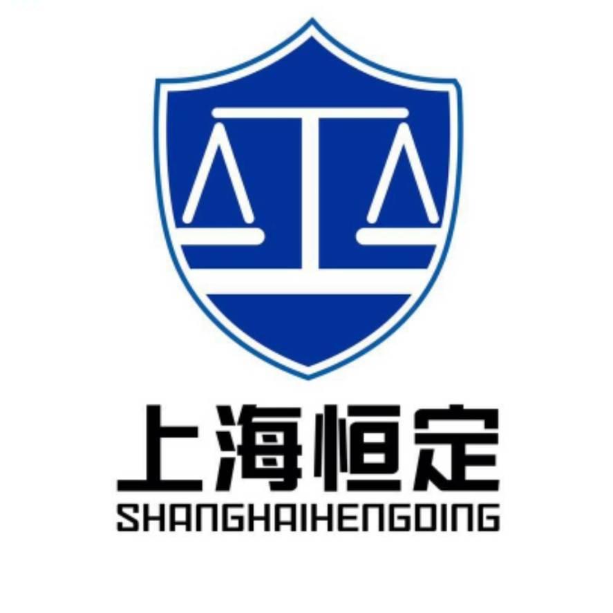 上海恒定称重设备有限公司
