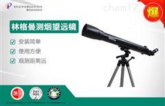 JCP-LGM型豪华型林格曼黑度计厂家供应