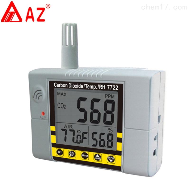 臺灣衡欣AZ7722二氧化碳檢測儀