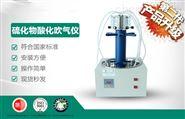 样品前处理装置全自动硫化物酸化吹气仪
