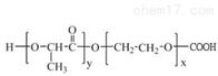 PLA-PEG-COOH,MW:5000/PLA嵌段共聚物