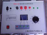 MHRJ-HI型热继电器校验仪