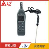 臺灣衡欣AZ8726工業用數顯溫度計濕度儀