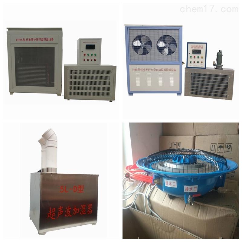 混凝土养护室恒温恒湿设备