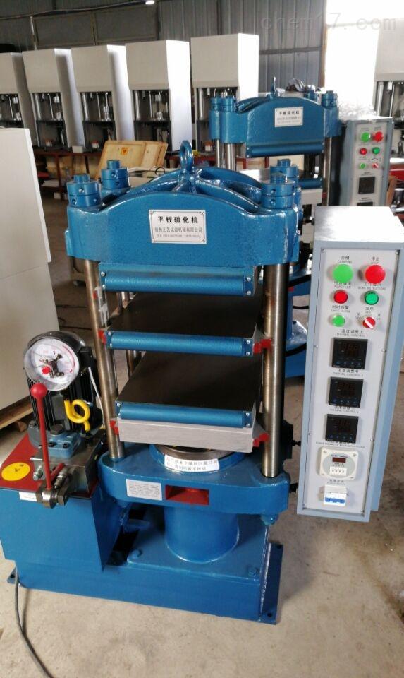 平板硫化机(25T)