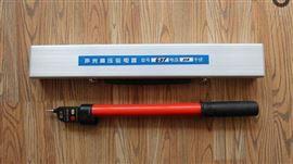 GD携带型高压验电器