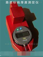 ZMM5000C進口標線測厚儀