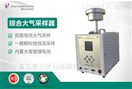 JCH-6120-3型智能24小时/TSP综合采样器