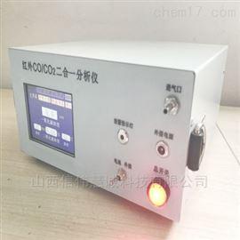 BHW-COD便携式红外线CO/CO2二合一分析仪