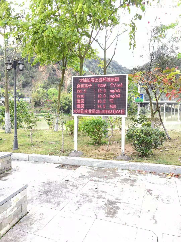 广西花园景区环境质量负氧离子在线监测装置