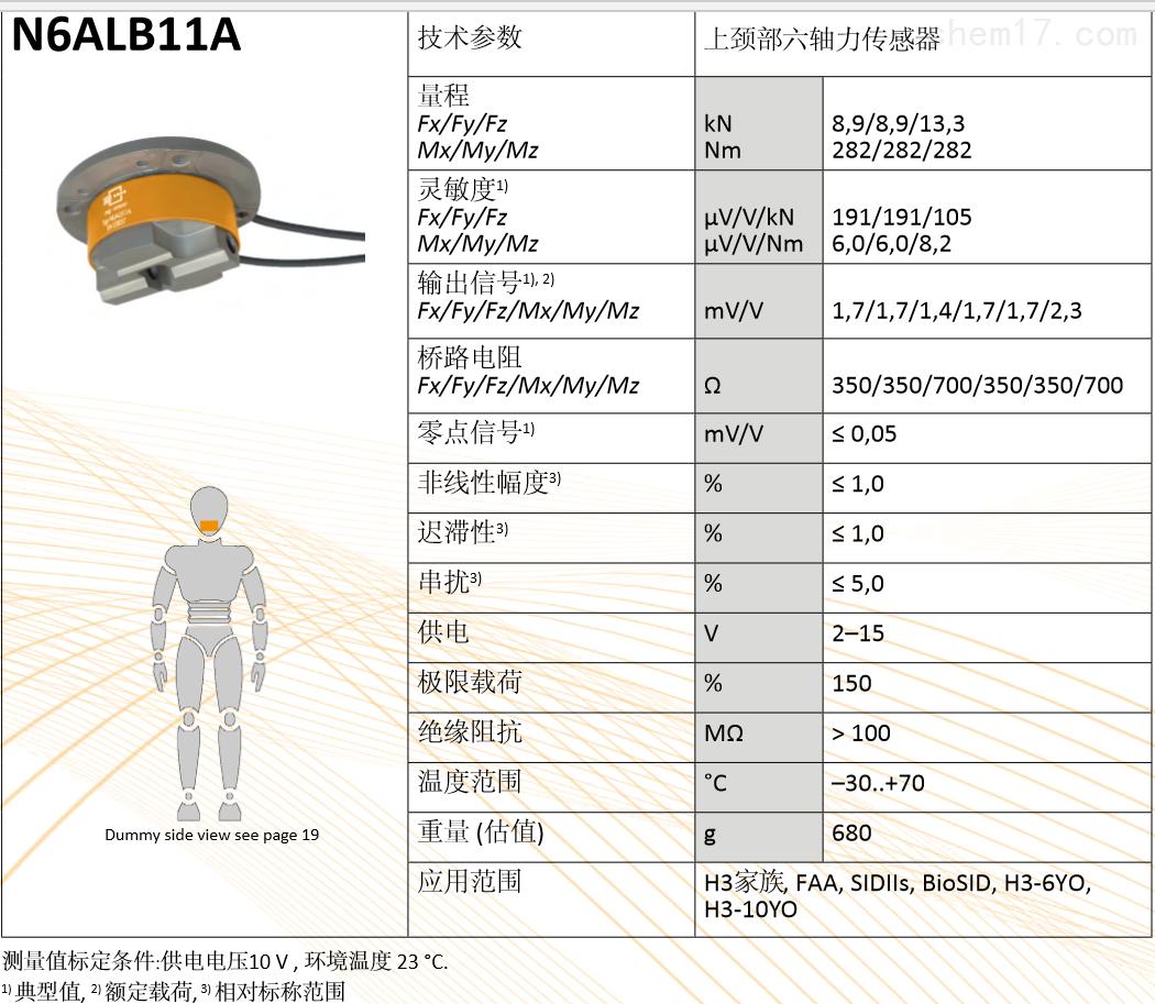 Mg N6ALB11A假人传感器