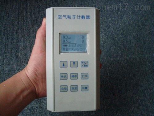 空气激光尘埃粒子计数器