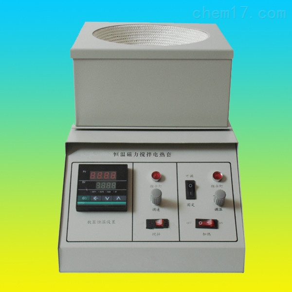 恒温磁力搅拌电热套
