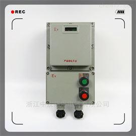 防爆电机控制5.5KW开关箱 LBQC-20A