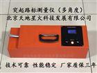 多角度突起路标测量仪测量原理