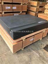 南京花岗岩检测平台1600*1000*200可订制