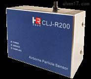 CLJ-R200 在線式塵埃粒子傳感器