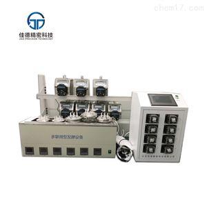 JD-GAFM-5L实验室厌氧发酵设备