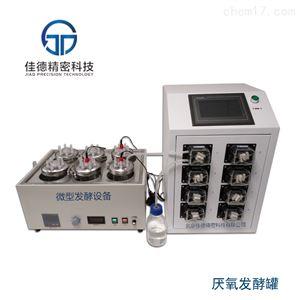 JD-GAFM-6-500小型多联生物反应器发酵设备
