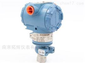 北京远东罗斯蒙特艾默生2088A绝压变送器