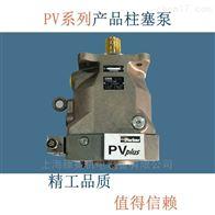PV032R1K1T1VMMC现货parker派克PV032R1K1T1VMMC柱塞泵