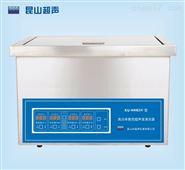 昆山舒美牌KQ系列高功率數控超聲波清洗器