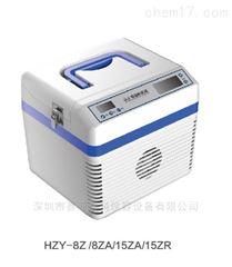 深圳冷藏恒温转运箱HZY-8ZA HZY-15ZA现货