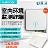 U-MINI208室内空气质量评价系统监测终端