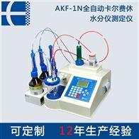 全自動卡爾費休水分測定儀(容量法)