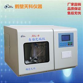 ZDl-9全自动测硫仪