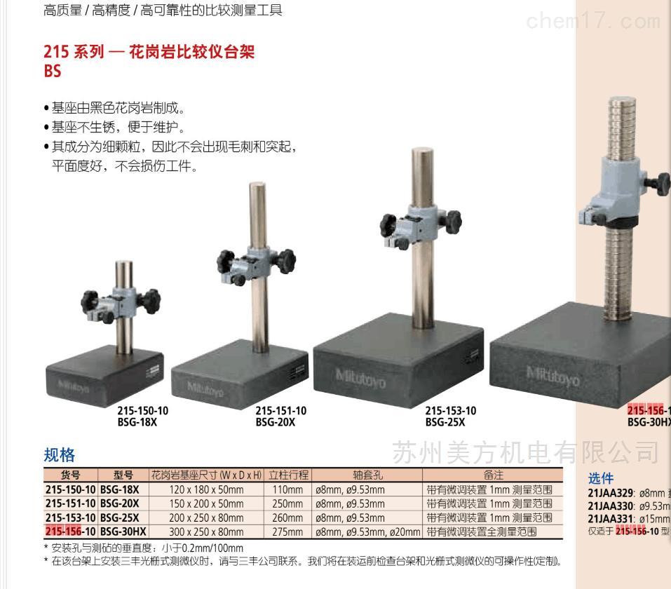 215-156-10三丰大理石测量台架300*250mm