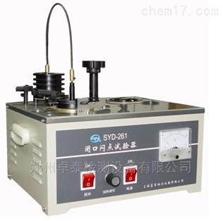 SYD-261郑州昌吉石油产品闭口闪点试验器