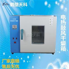101系列小型干燥箱,分析水仪器