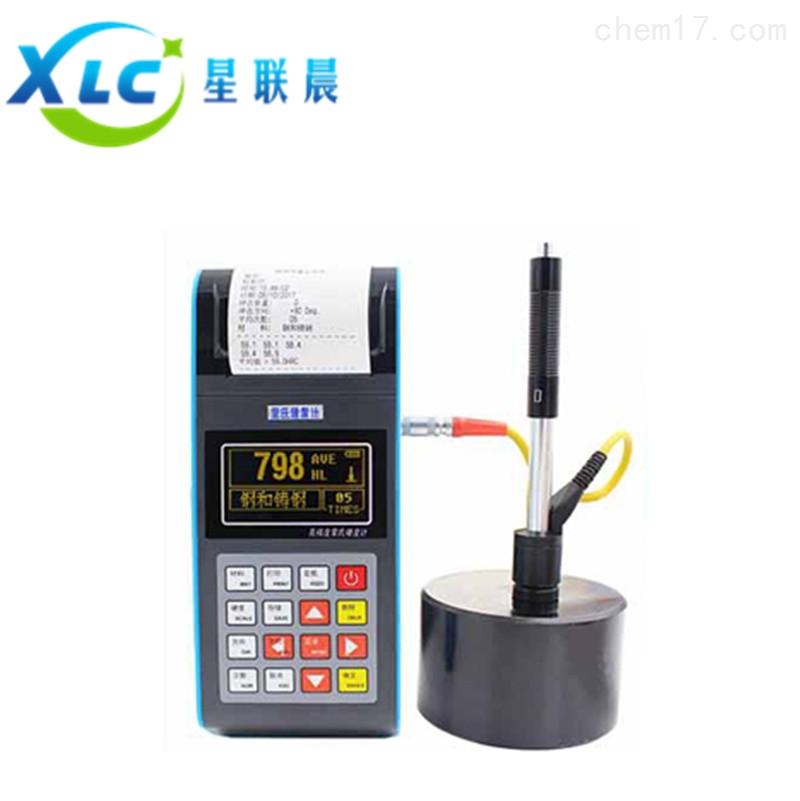 便携式里氏硬度计XCXP-300生产厂家含税运