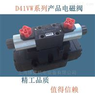 D41VW001C1NJW进口PARKER派克D41VW001C1NJW电磁阀