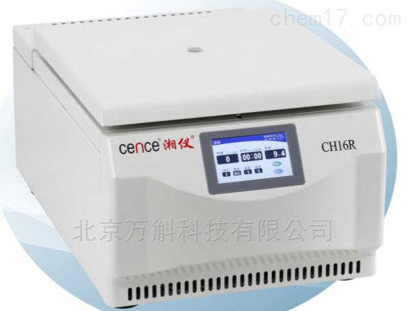 CH16R采血車專用冷凍離心機