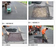 北京沥青冷补料 冷油混合料厂家