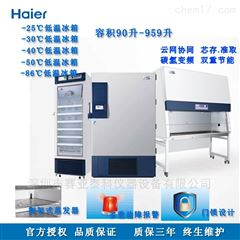 DW-25L262深广惠-25℃低温保存箱 DW-25L262深圳现货
