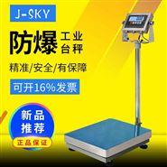 朗科防爆称原装XK3150-EX电子台秤