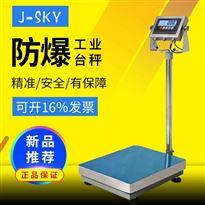 朗科防爆称 原装 XK3150-EX 电子台秤